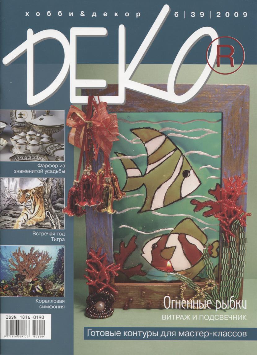Обложка журнала своими руками 84